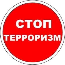 stopterror