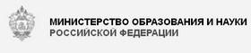 Министерство образования и науки РФ
