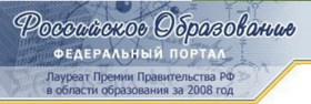 Российское образование Федеральный портал